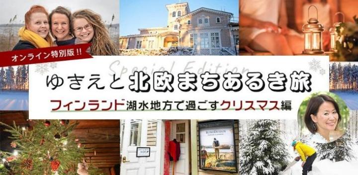 Quality To Life Naturally  järjestää japanilaisille virtuaalimatkoja, joilla he voivat tutustua Savonlinnan ja Punkaharjun maisemiin.